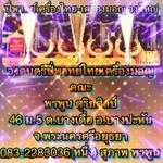 วงดนตรีปีพาทย์ไทยมอญ