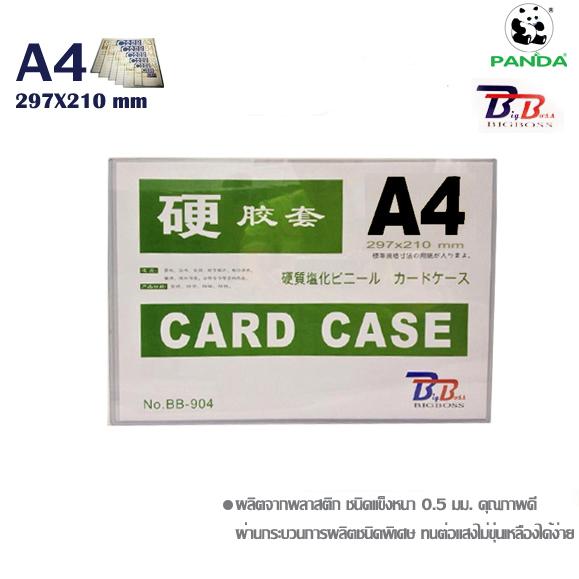ซองพลาสติกเเข็ง Card case a4
