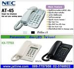 AT-45   AT45  NEC   โทรศัพท์ NEC