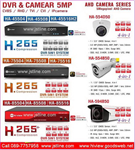 DVR hiview  5MP ชุดบันทึก 5ล้านฟิกเซล  4,8,16