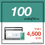 TimeMint เครดิตการใช้งาน 100 เครดิต