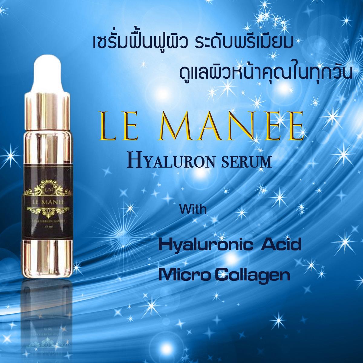 เลอมาณี (Le Manee) ไฮยาลูรอน