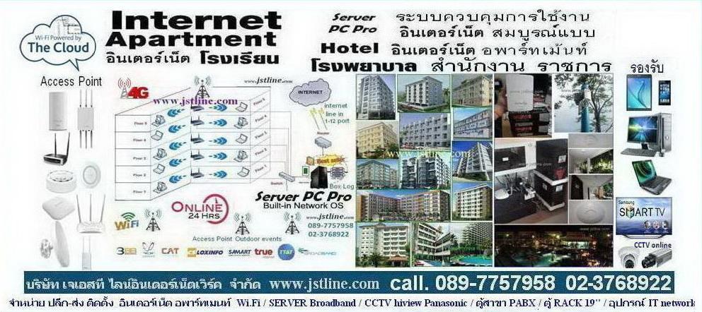 internet apartment