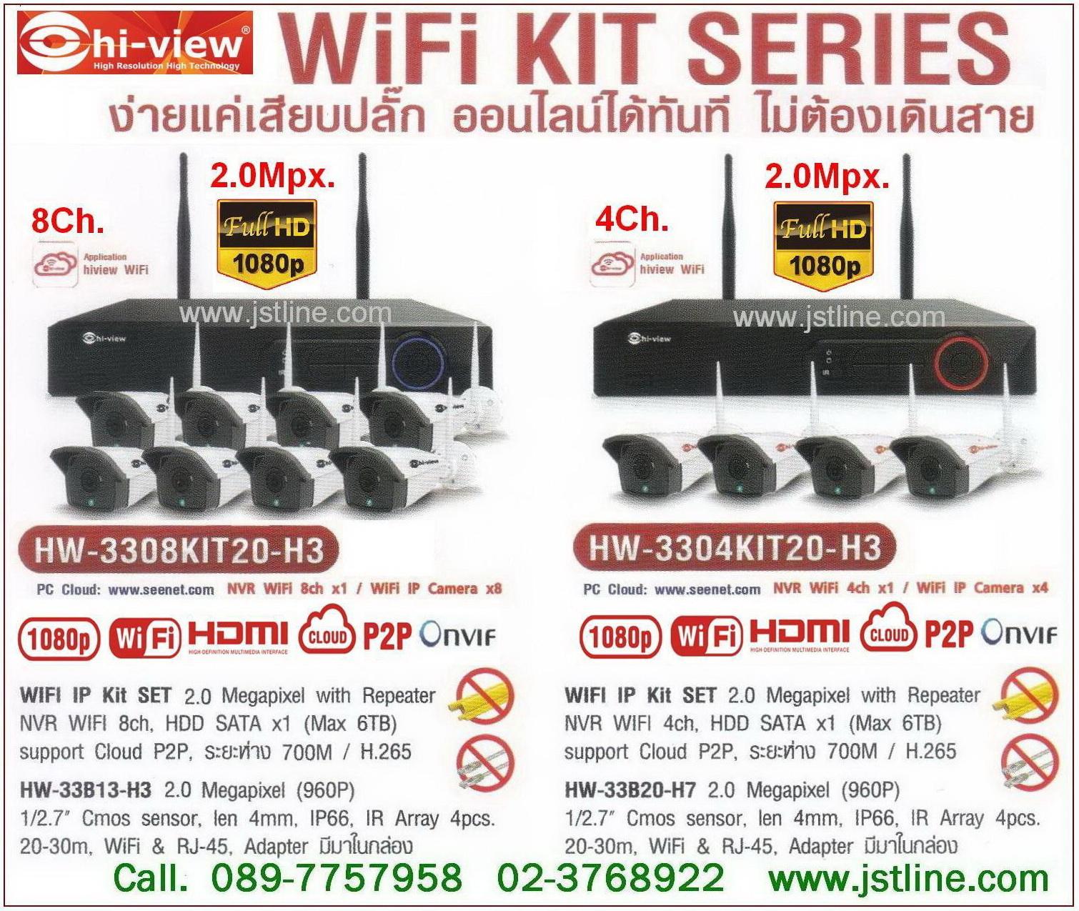 hiview cctv WiFi  KIT