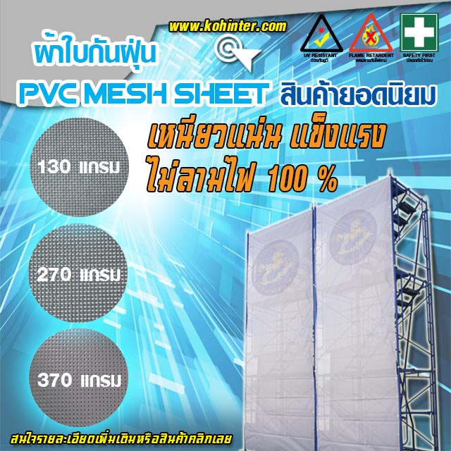 PVC mesh sheet