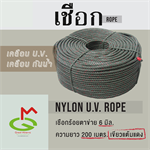 เชือก (Rope) NYLON U.V. Rope
