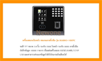 เครื่่องสแกนใบหน้า/สแกนลายนิ้วมือ ZK รุ่น SilkBio-100TC
