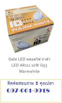 โคมไฟ LED AR111