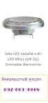 Gata LED หลอดไฟ กาต้า LED AR111 15W G53 Dimmable Warmwhite