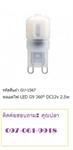 หลอดไฟ LED ขั้ว GU4 G4 G9