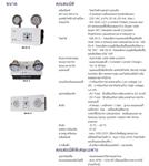 จำหน่ายไฟฉุกเฉิน กระแสไฟฟ้า AC 220  อายุการใช้งาน10 - 12 ชั่วโมง  รุ่น MB 09 Series