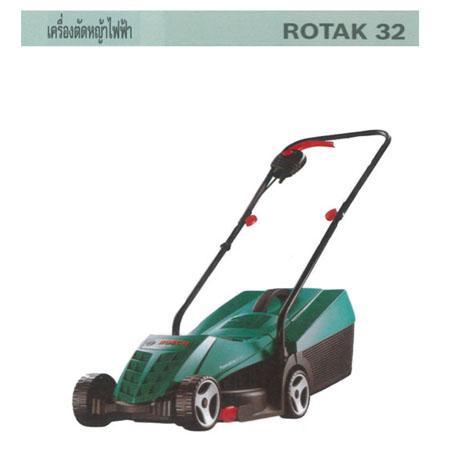 เครื่องตัดหญ้าไฟฟ้า ROTAK32