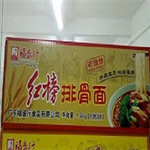 Top of the list, rib noodles