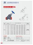 Industrial Refrigeration valve stop check valve NH3 valve