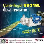 Centrifugal pump Tapflo สูบส่งเคมีได้ต่อเนื่อง ใช้กับเคมีกัดกร่อนได้ด้วยสแตนเลส316L