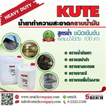 KUTE น้ำยาทำความสะอาดคราบน้ำมัน สูตรน้ำ ชนิดเข้มข้น จากออสเตรีย ใช้ขจัดคราบน้ำมัน น้ำมันเครื่อง