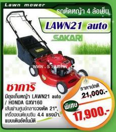 รถเข็นตัดหญ้า HONDA GXV-160 AUTO