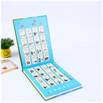 หนังสือจุดอ่านสองภาษาจีนและอังกฤษสำหรับเด็ก