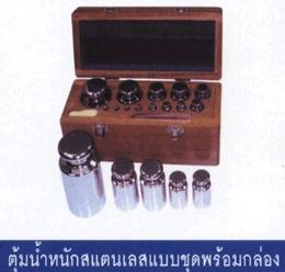 เครื่องชั่ง SUS Standard Weight ( SET ) With Wooden Bo