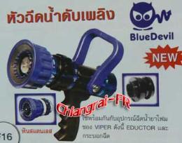 หัวฉีดน้ำดับเพลิง บลูดีเวล (Blue Devil)