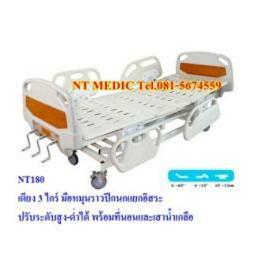เตียงผู้ป่วย NT180