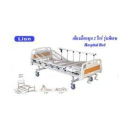 เตียงผู้ป่วย NT034