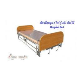 เตียงผู้ป่วย NT033