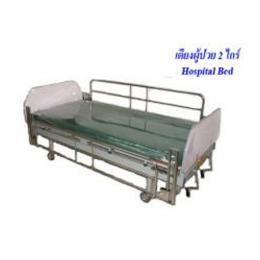 เตียงผู้ป่วย NT031