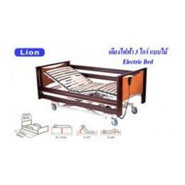 เตียงเฟาว์เลอร์ไฟฟ้า NT039
