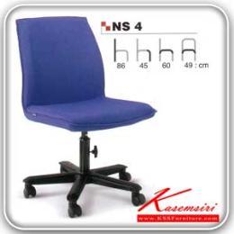 เก้าอี้สำนักงาน NS-4