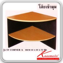 โต๊ะเข้ามุม  ST-CORNER-A