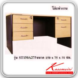 โต๊ะทำงาน ST150A75-2
