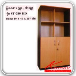 ตู้เอกสาร ST080HD