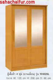 ตู้เสื้อผ้า บานเลื่อน 2 ประตู