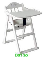 เก้าอี้ไฮแชร์