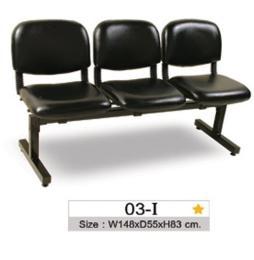 เก้าอี้ 03-I