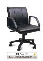 เก้าอี้ออฟฟิศ 002-LS