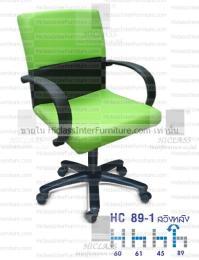 เก้าอี้สำนักงาน HC89-1