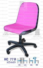 เก้าอี้สำนักงาน HC77R