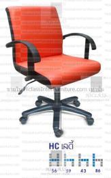 เก้าอี้สำนักงานสำหรับผู้หญิง HC-Lady