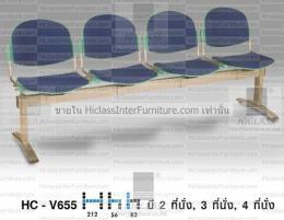 เก้าอี้แถวพักคอย HC-V655