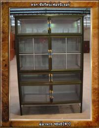 ตู้อาหารรุ่นใหญ่สีชา ก120xส174xล46