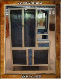 ตู้เครื่องแป้งอลูมิเนียม ก122xส174xล48