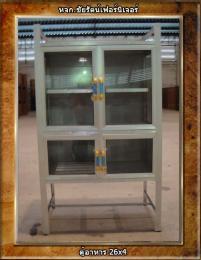 ตู้อาหารอลูมิเนียม ก60xส115xล40