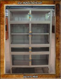 ตู้อาหารอลูมิเนียม ก120xส174xล46