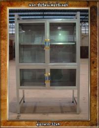 ตู้อาหารอลูมิเนียม ก80xส130xล40