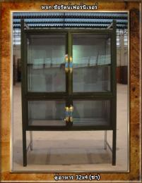ตู้อาหารอลูมิเนียม สีชา ก80xส130xล40
