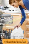 น้ำยาล้างจาน (สำหรับเครื่อง)
