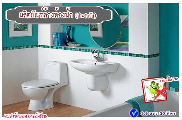 น้ำยาทำความสะอาดห้องน้ำ