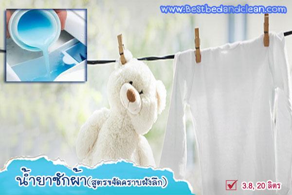 น้ำยาซักผ้าสูตรขจัดคราบ ผ้าขาวสะอาด(สำหรับผ้าสี-ผ้าขาว)